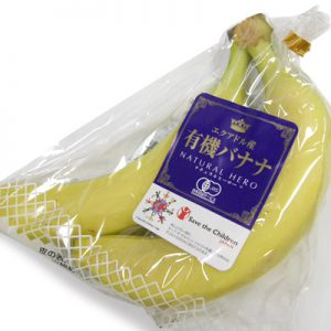 有機バナナは安全だぜ