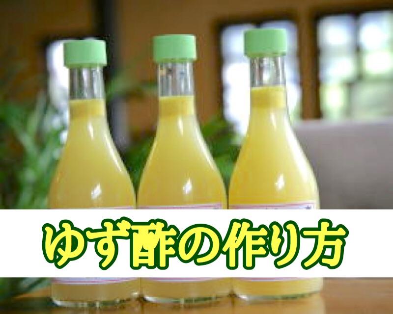 血管を元気にする調味料!「ゆず酢」の作り方を栄養士が紹介