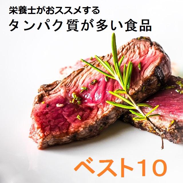 タンパク質ランキングベスト10