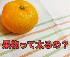 果物って太る?