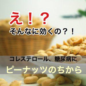 ピーナッツの効果