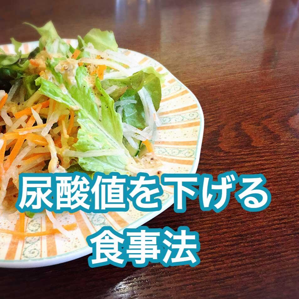 尿酸値を下げる食事