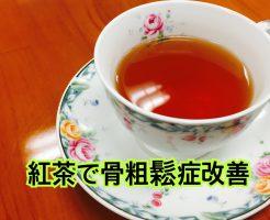 骨粗しょう症を紅茶で予防