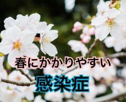 春の感染症