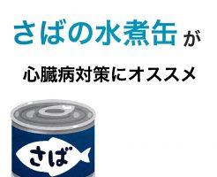 さばの水煮缶で心筋梗塞予防