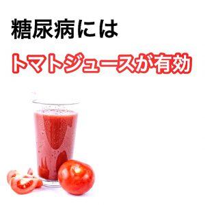トマトジュースで糖尿病を治す