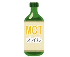 MCTオイルの効果や過剰症